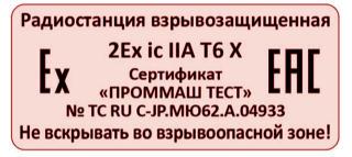 взрывозащищенная рация ICOM IC-M88 is (UL)